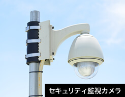 セキュリティ監視カメラ