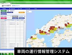 車両の運行情報管理システム