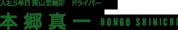 入社5年目 岡山営業所 ドライバー